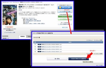 listtsuika02.JPG